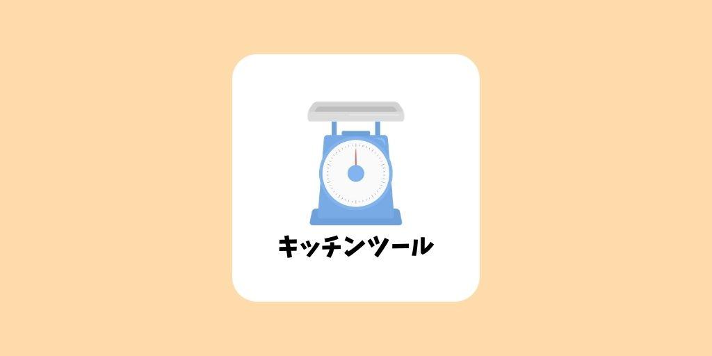 左利き用や左手で使いやすい調理器具
