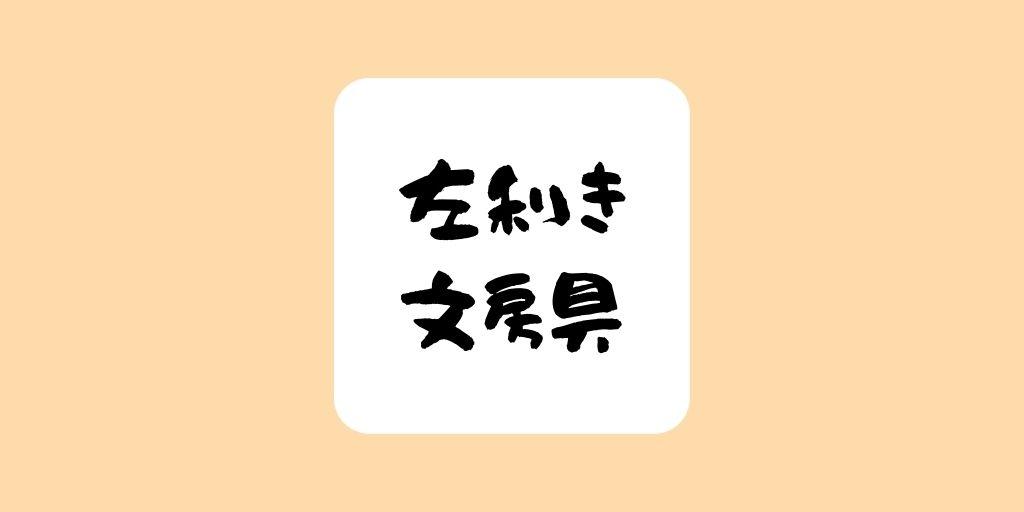 文房具【文具】