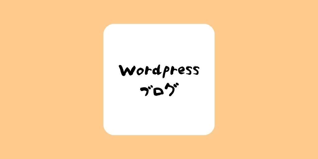 アラフィフ主婦Wordpressブログ