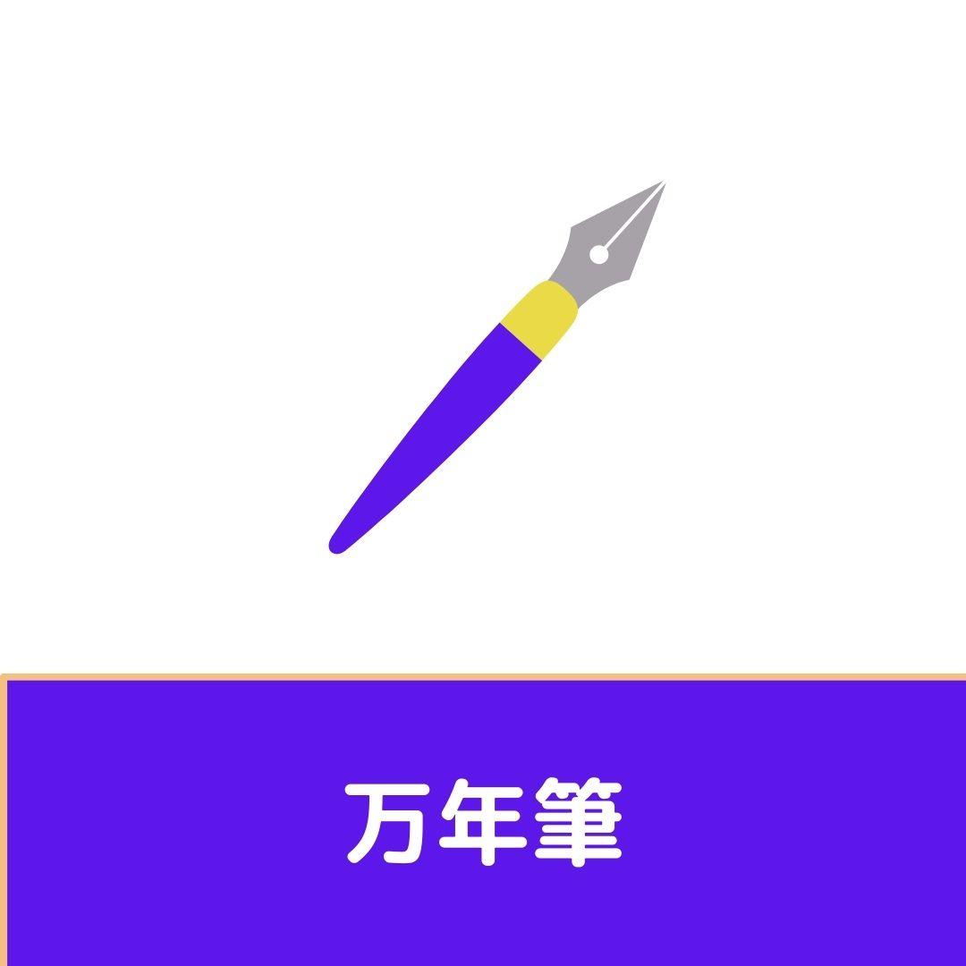左利き子供用おすすめ万年筆