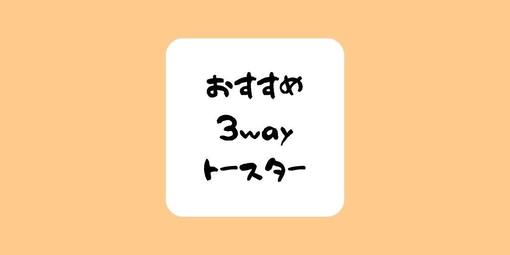 3wayトースター