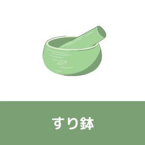 左利きすり鉢