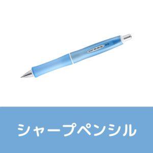 左利き書きやすいシャープペン