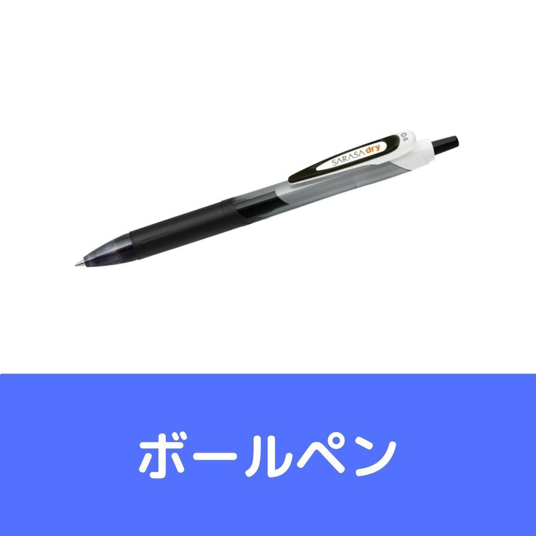 左利きおすすめボールペン