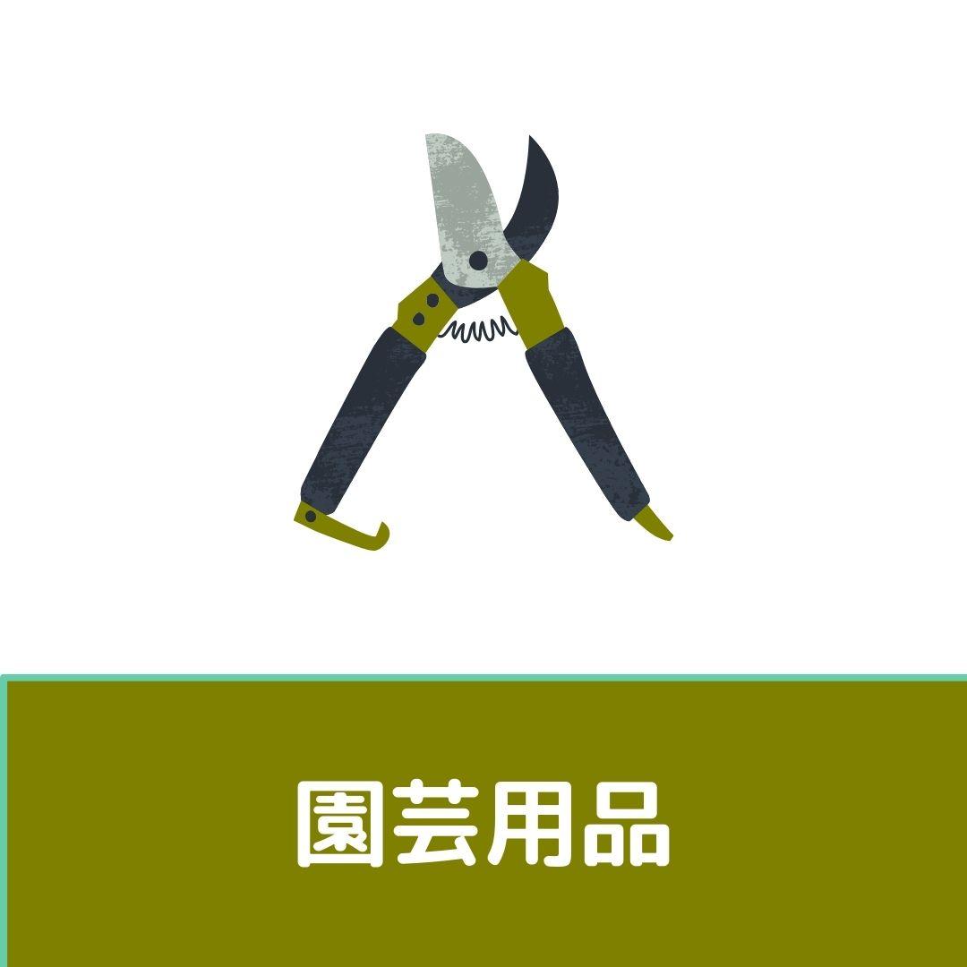 左利き剪定ばさみ鎌おすすめ園芸用品