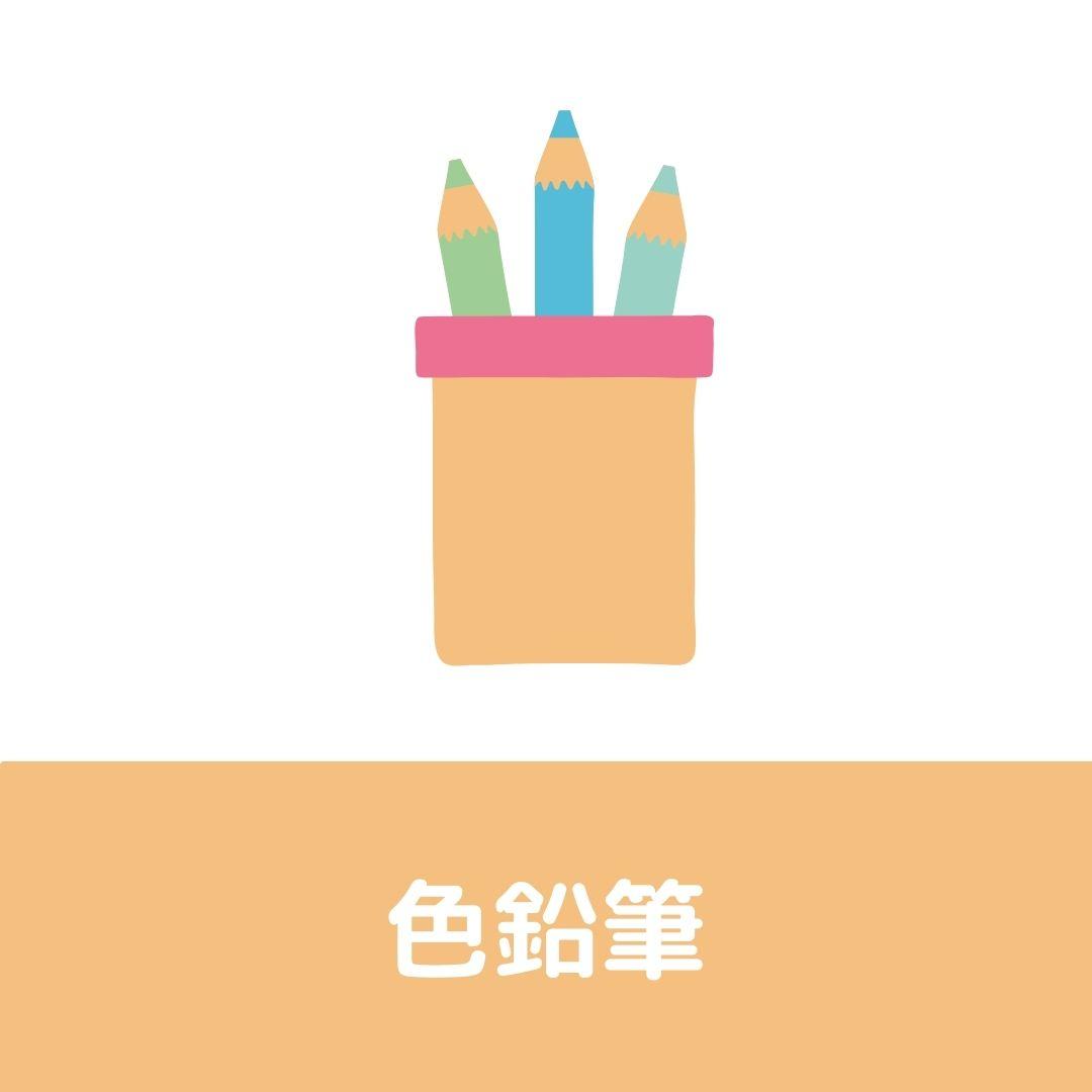 左利き色鉛筆