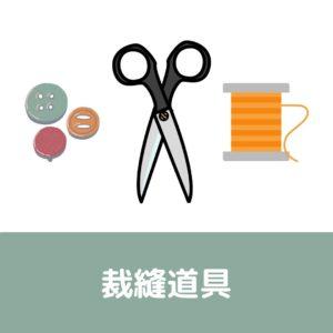 左利き裁縫道具